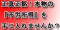 hurou_120_60.jpg